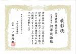 平成23年度 交社火砂 第1号砂防ダム工事