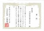 緑のカーテンフォトコンテスト (特別賞)
