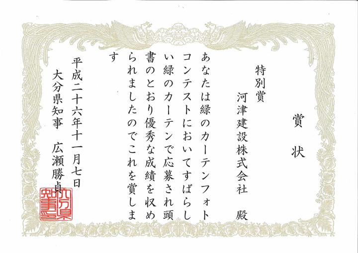 緑のカーテンフォトコンテスト 特別賞受賞