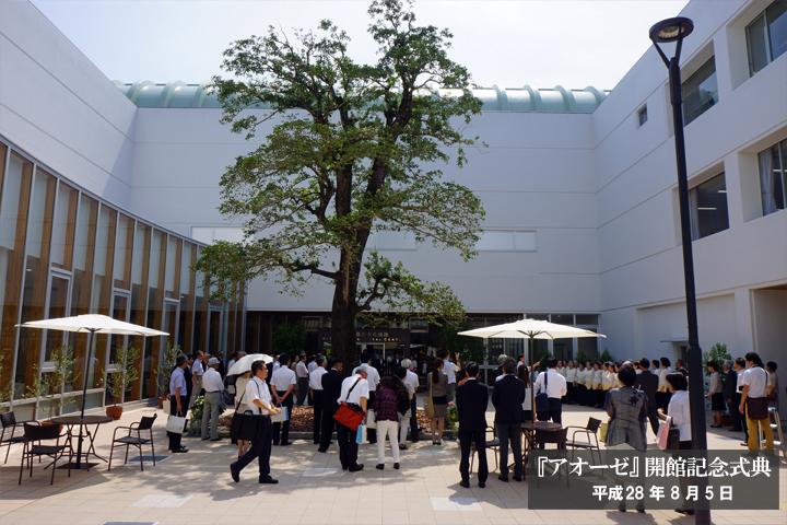 日田市複合文化施設AOSE「アオーゼ」開館記念式典