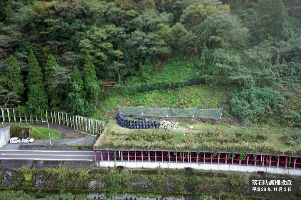 赤岩地区落石防護柵設置工事 完成