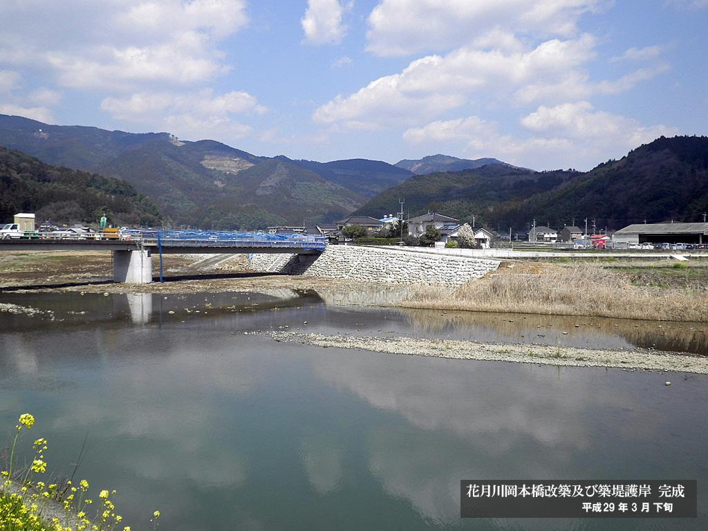 花月川岡本橋改築及び築堤護岸 完成