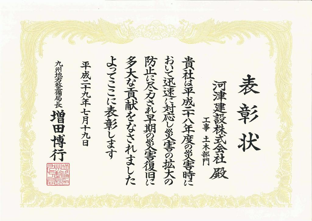 九州地方整備局 功労表彰式