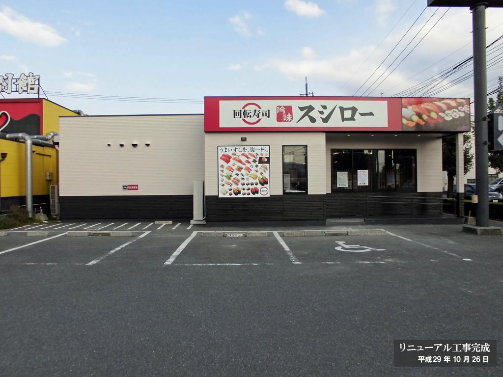 スシロー日田玉川店リニューアル工事完成