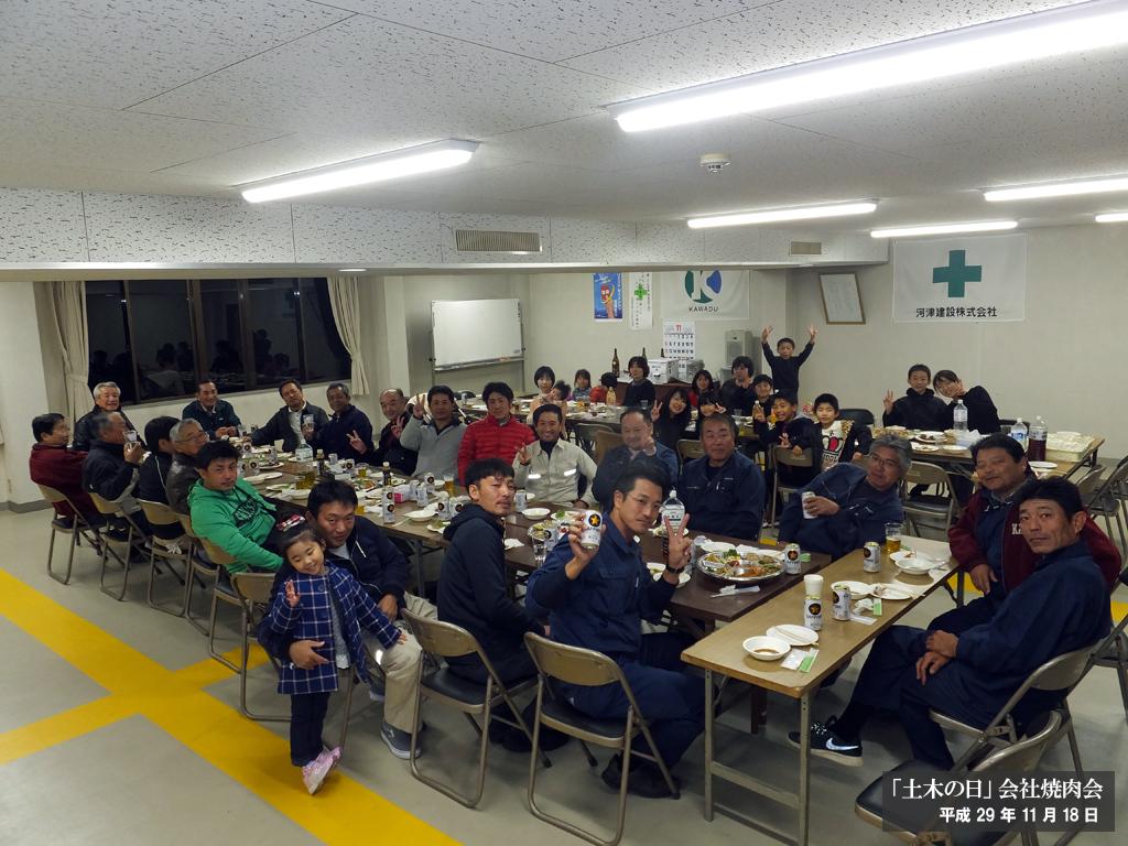 「土木の日」会社焼肉会