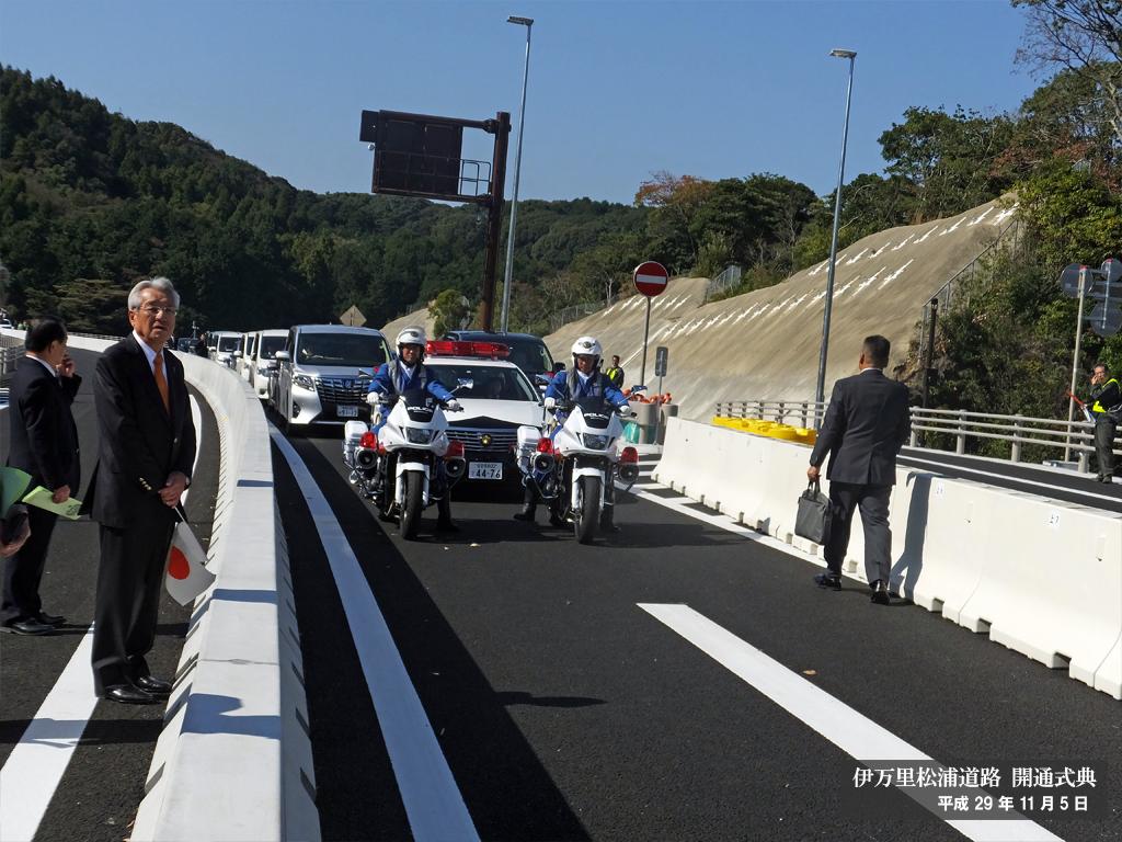 西九州自動車道 伊万里松浦道路 開通式典