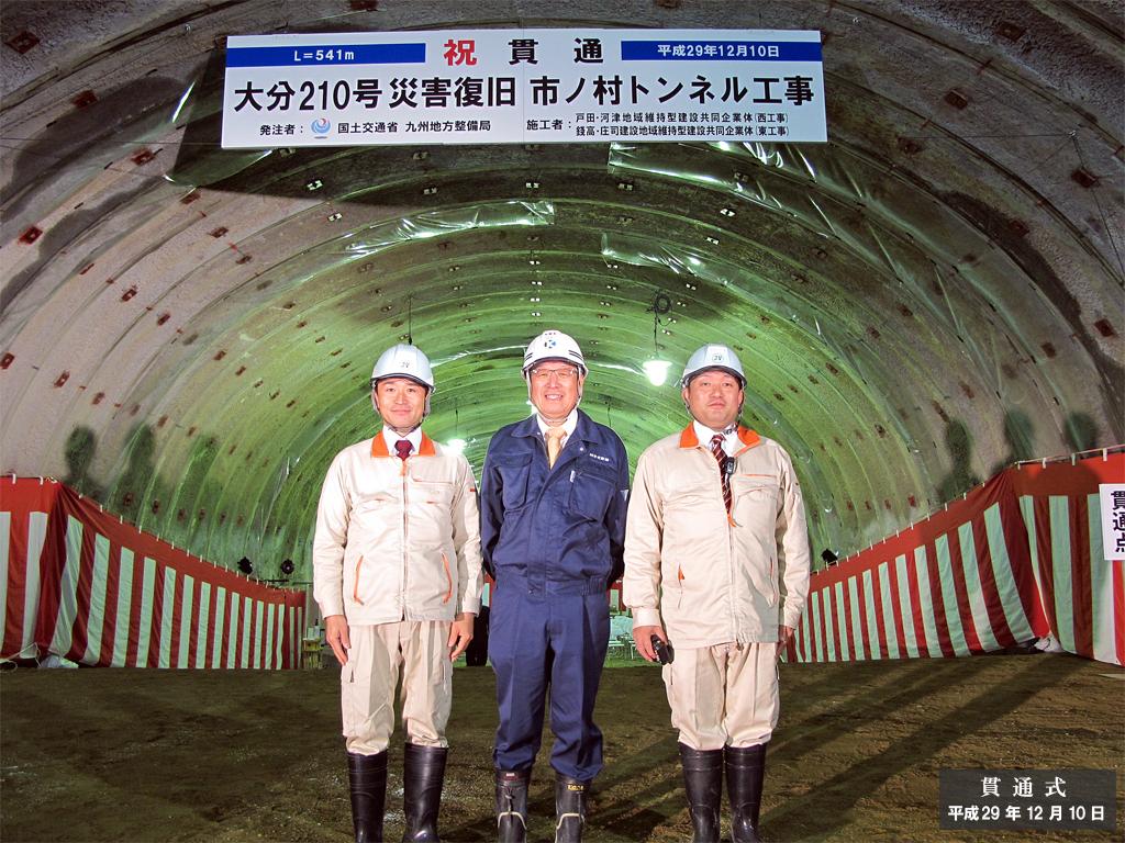 市ノ村トンネル貫通式