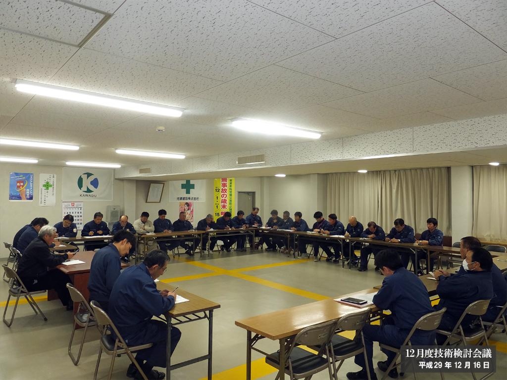 12月度技術検討会議