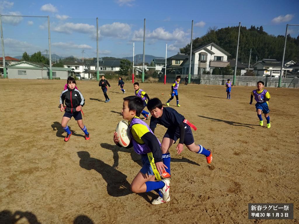 新春ラグビー祭