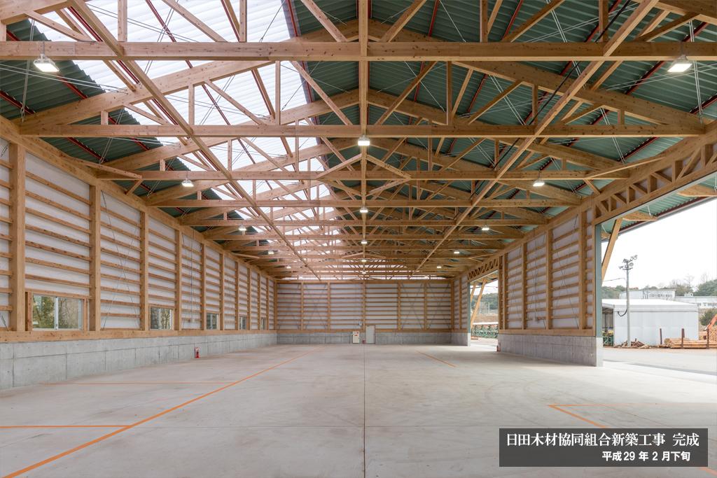 日田木材協同組合事務所等新築工事 完成