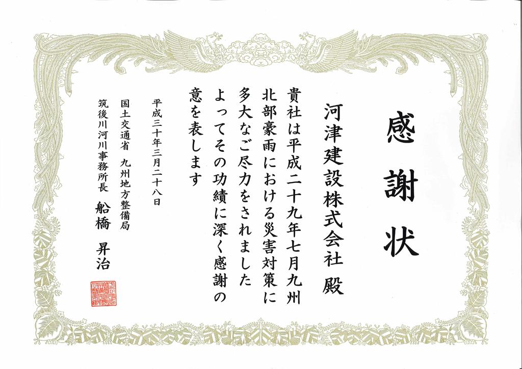 平成29年7月九州北部豪雨における感謝状贈呈式