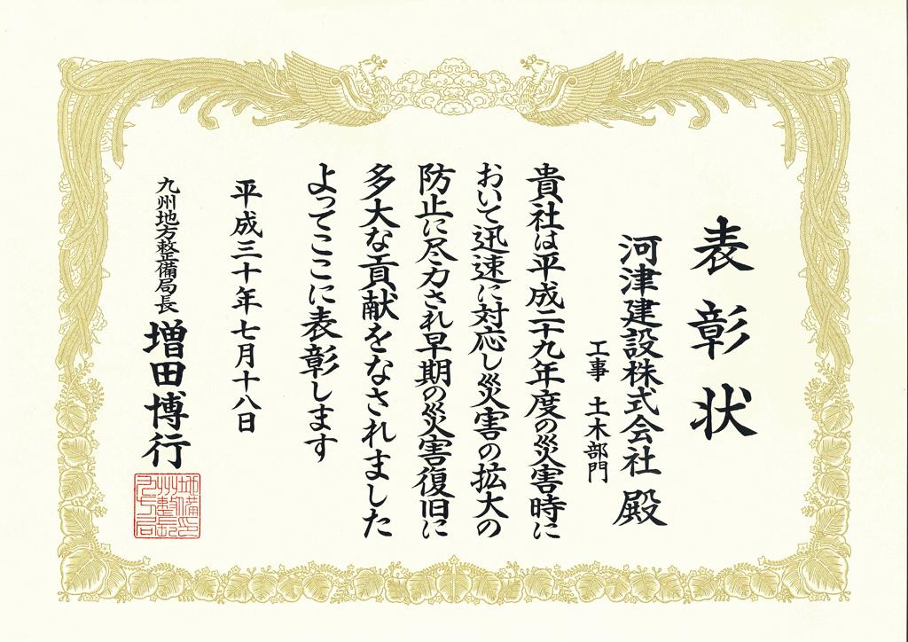 九州地方整備局 国土交通行政功労 表彰式