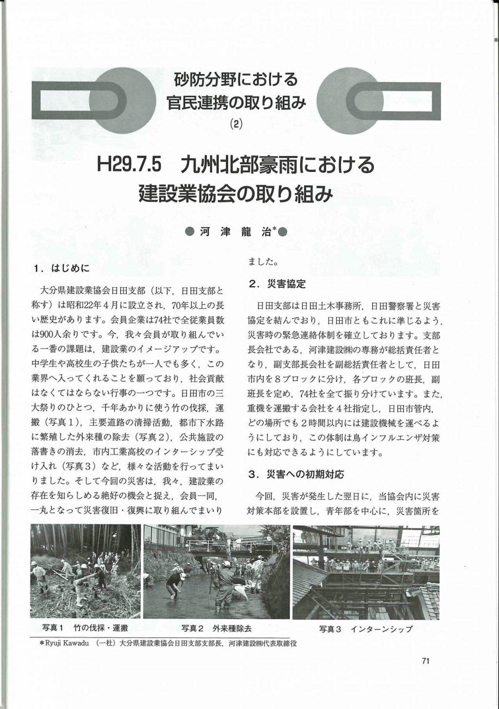 『九州北部豪雨における建設業協会の取り組み』の記事掲載