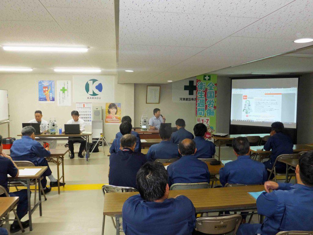ICT施工(マルチステーション等)の勉強会