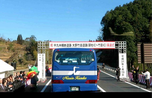 中九州横断道路 大野竹田道路 開通式