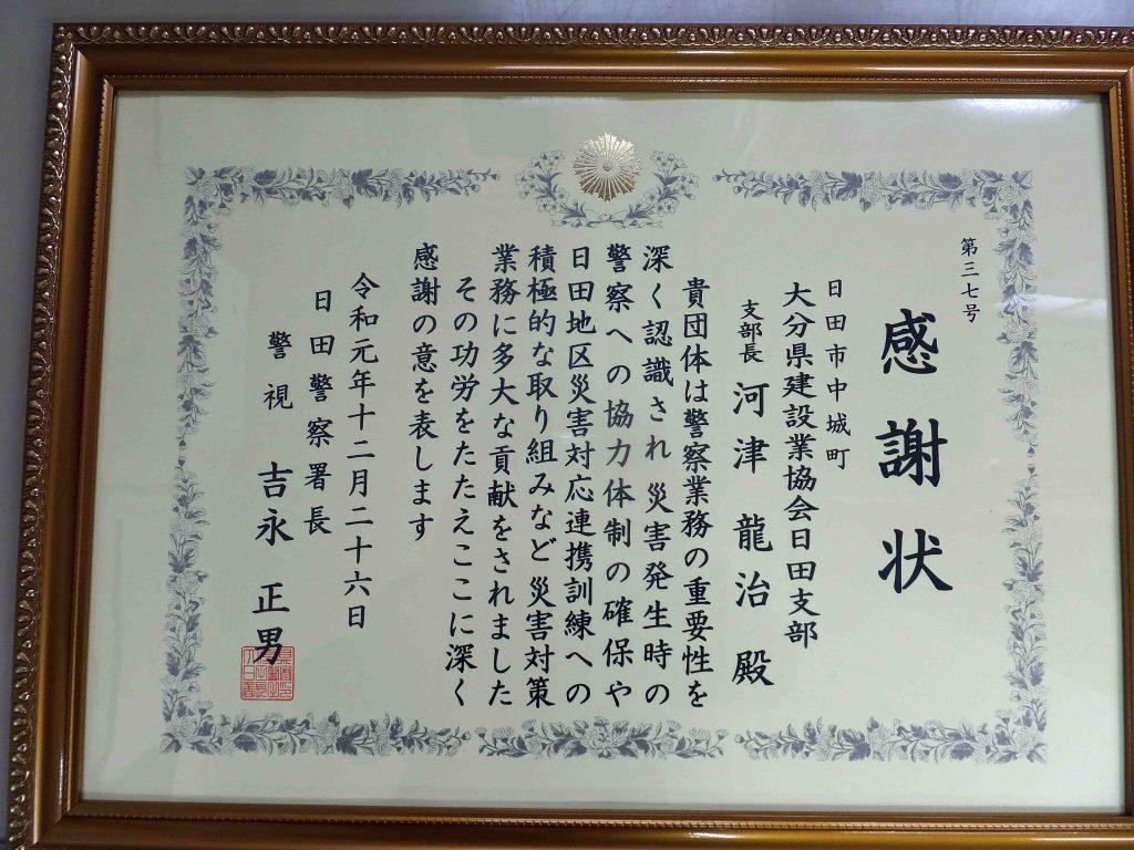 日田警察署より感謝状授与