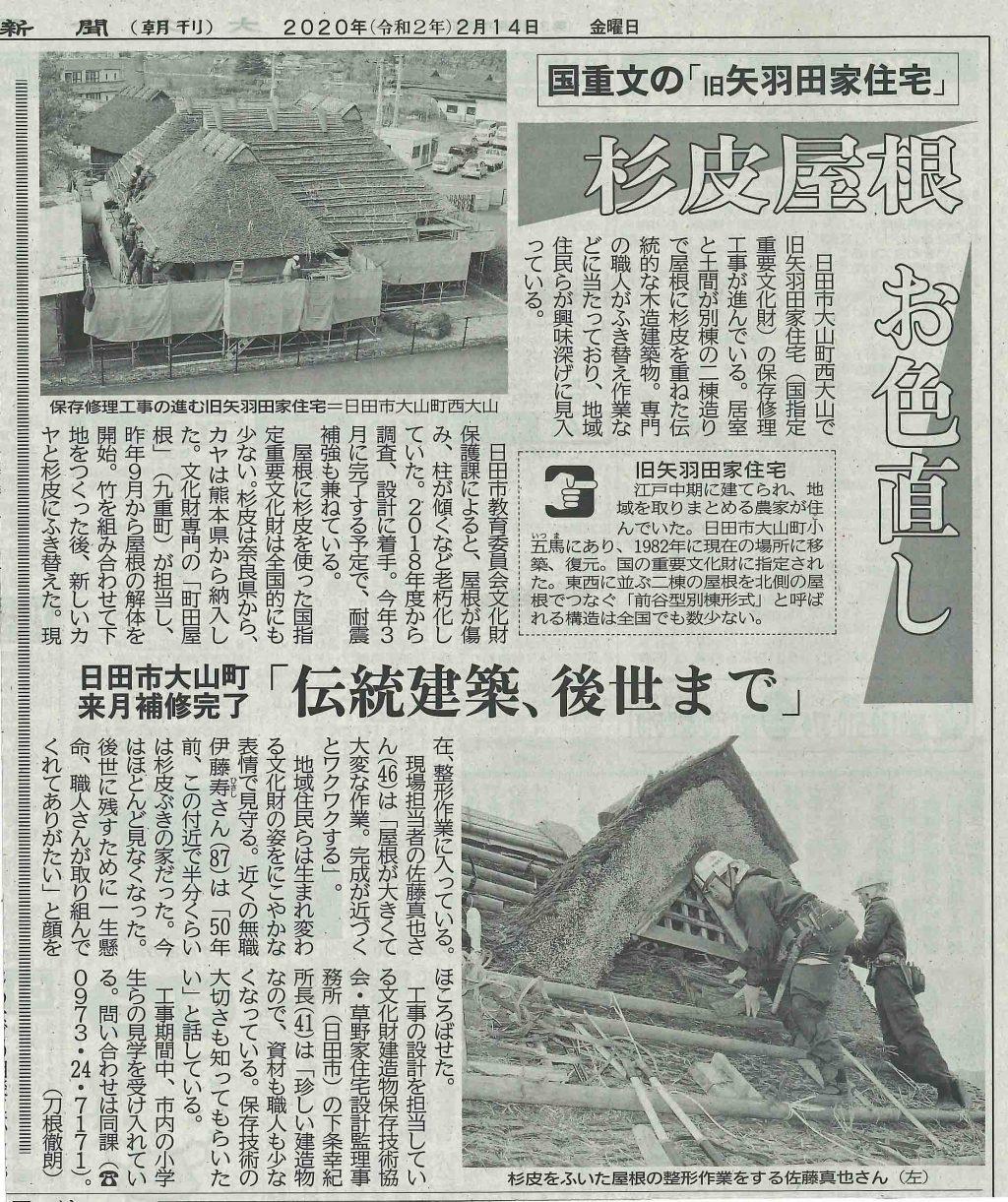 旧矢羽田家住宅保存修理工事
