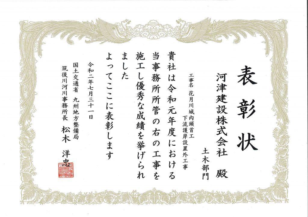 筑後川河川事務所長表彰 受賞