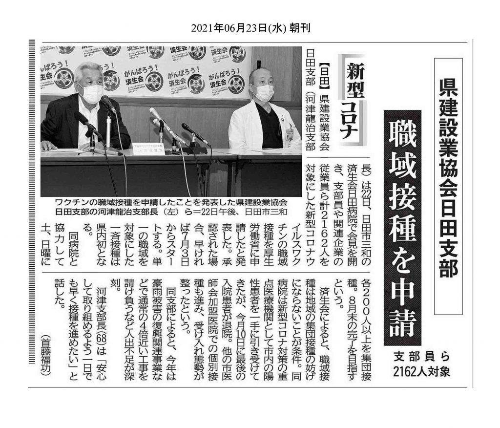 大分合同新聞朝刊 記事