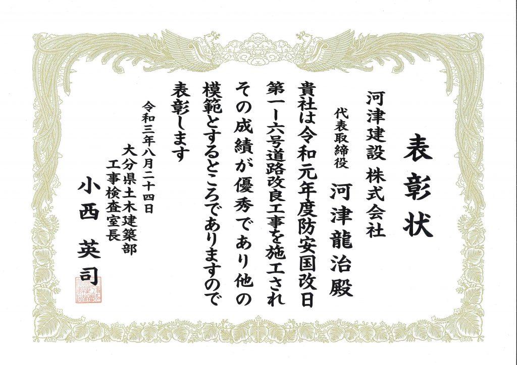 工事検査室長表彰 受賞